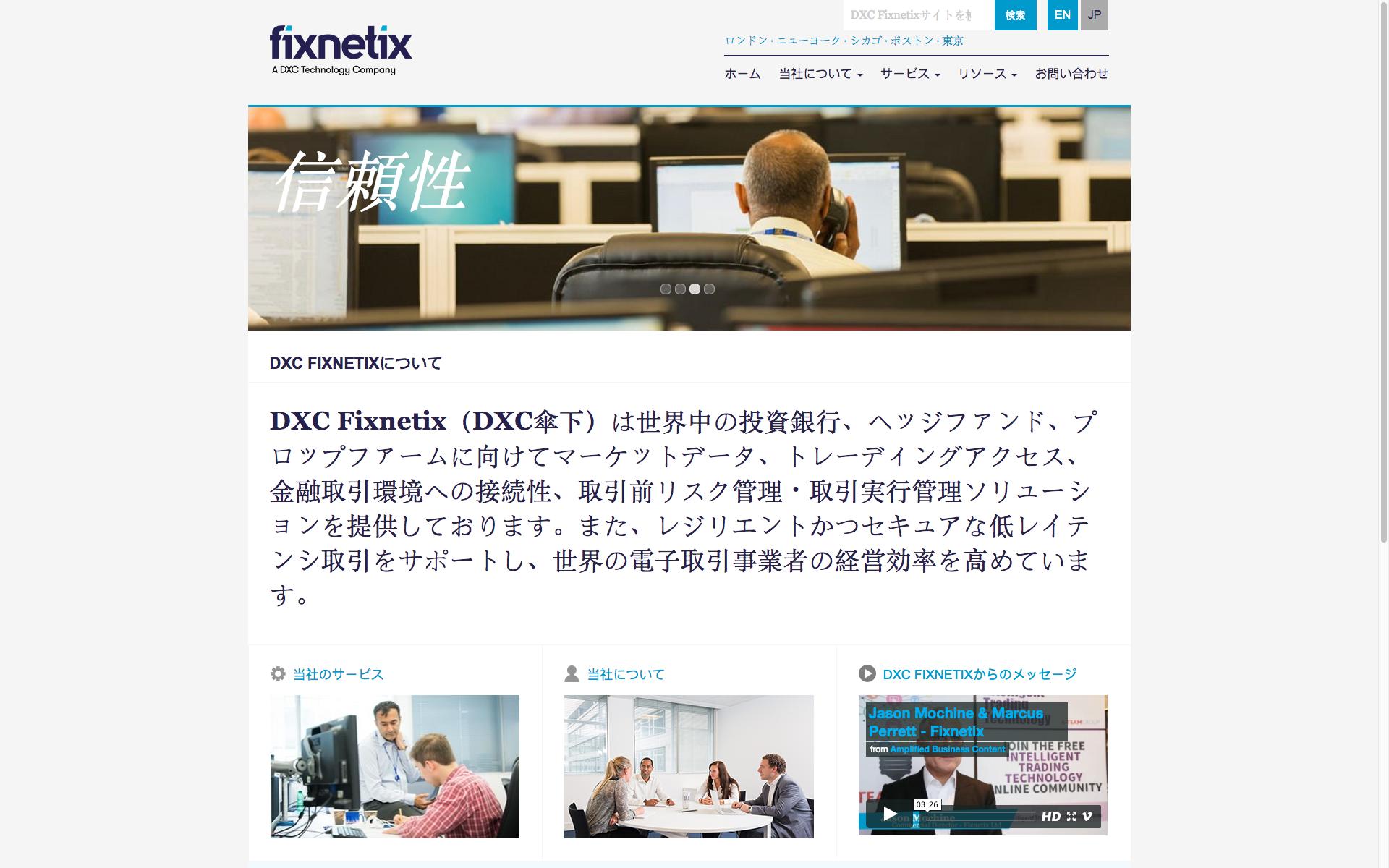 Fixnetix-JP